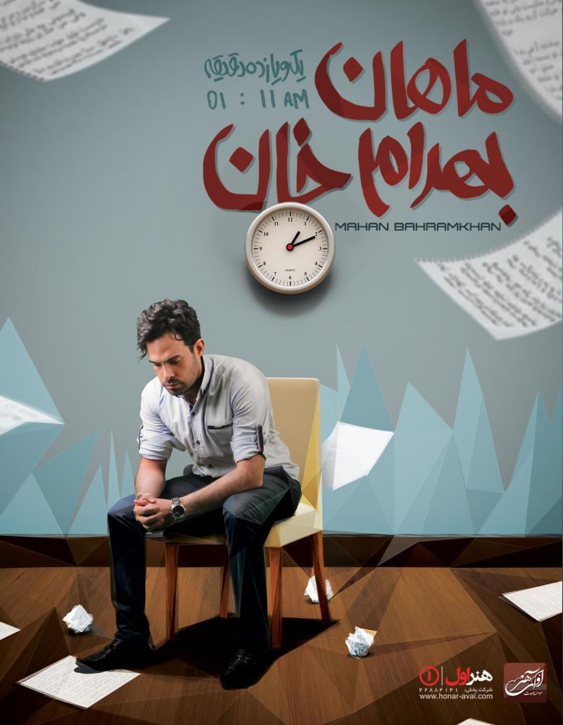 دانلود آلبوم جدید ماهان بهرام خان با نام یک و یازده