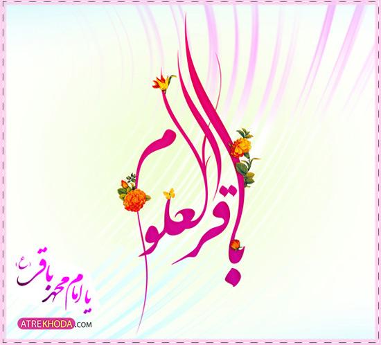 3سه ماگی عطرخدا - میلاد امام محمد باقر - عطر خدا www.atrekhoda.com