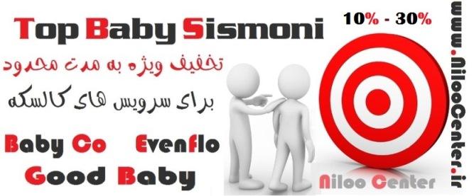 http://s5.picofile.com/file/8153807034/Banner_Good_baby_NilooCenter_ir_.jpg