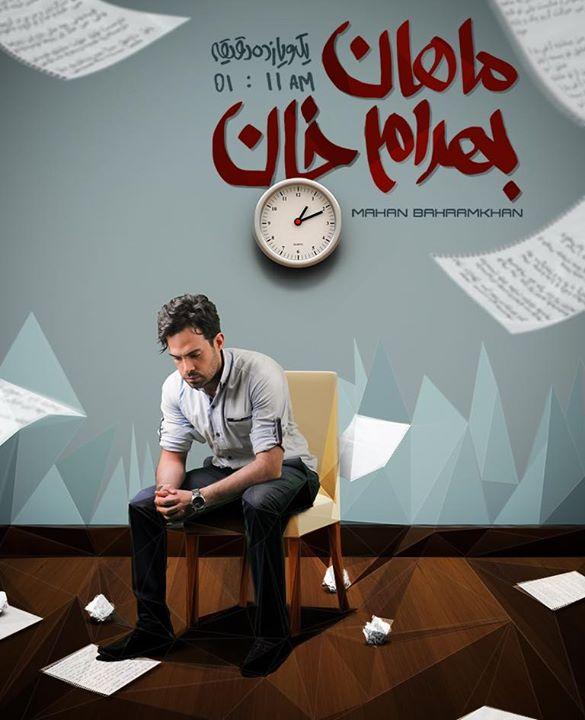 دانلود آهنگ جدید چه ساده ماهان بهرام خان