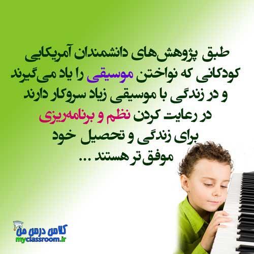 کودکان و موسیقی ...