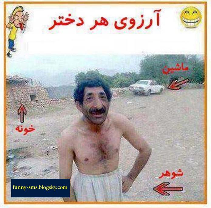 http://bayadedaykondi.persianblog.ir/post/168/+عکس خنده دار برای دخترا