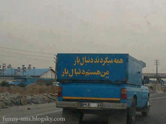 عکس های ایرانی،سوتی ایرانی،تصاویر طنز وطنی باحال http://jokebest.blogfa.com/post/188
