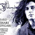 آهنگ جدید سعید اظهری و رضا رویگری - ستاره سرد