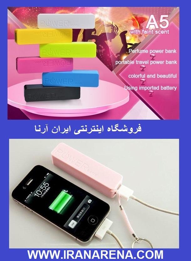 شارژر همراه موبایل جیبی پاور بانک اصل