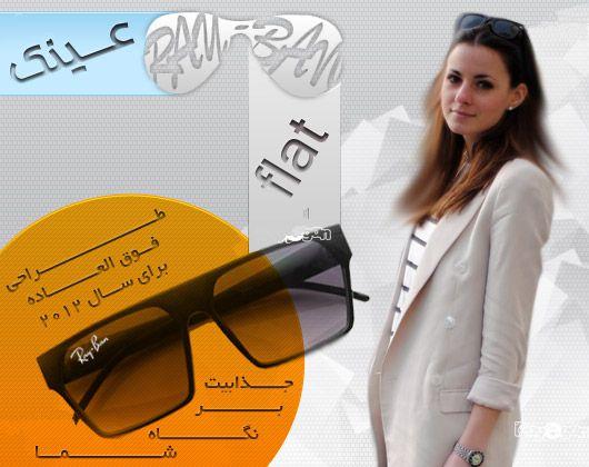عینک آفتابی ریبن مدل فلت