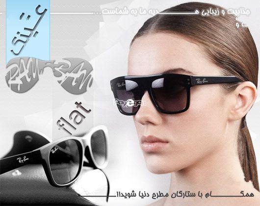 عینک مدل فلت ریبن