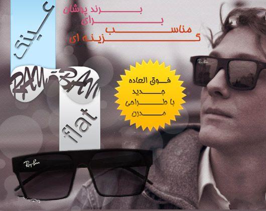 عینک ری بن مدل فلت