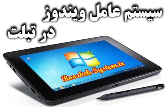 تبلتهای ارزان قیمت با سیستمعامل ویندوز؛ نصب نرم افزار کامپیوتر بر روی تبلت