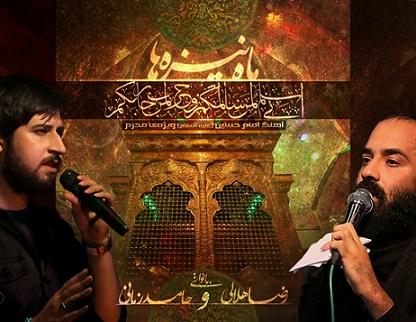 http://s5.picofile.com/file/8154236650/Hamed_Zamani_ft_Reza_Helali_Mahe_Neyzeha.jpg