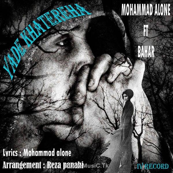 دانلود اهنگ احساسی محمد الون و بهار به نام یاد خاطره ها