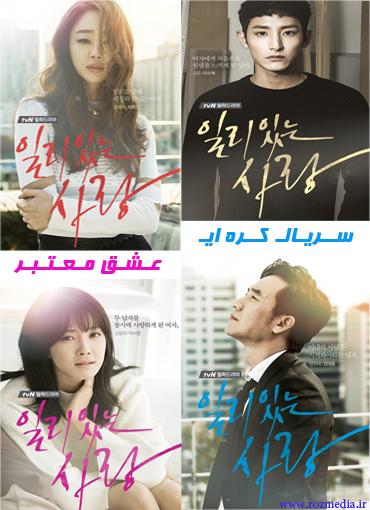 سريال عشق اجاره اي با زيرنويس فارسي   دانلود فیلم و سریال