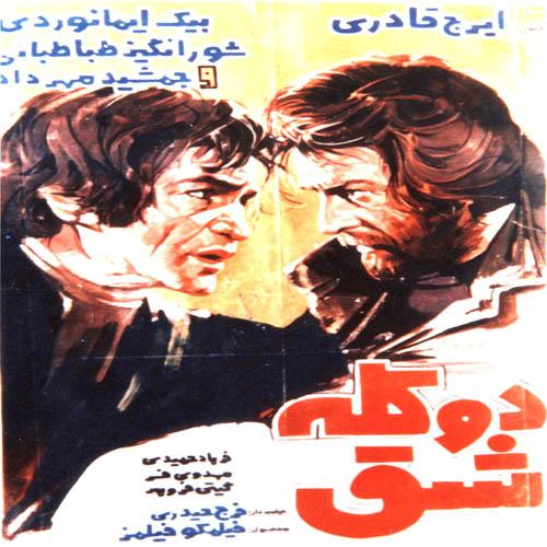 فیلم ایران قدیم دو کله شق