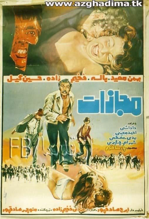 فیلم ایران قدیم مجازات