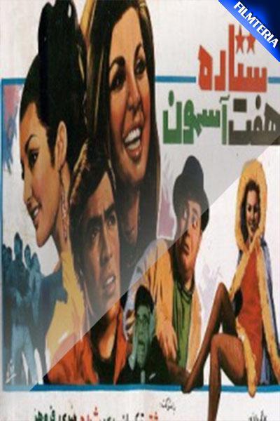 فیلم ایران قدیم ستاره هفت آسمون
