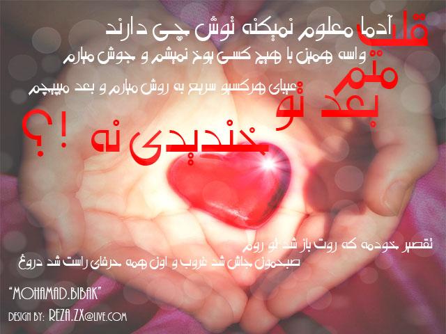 قلب آدما معلوم نمیکنه توش چی دارند