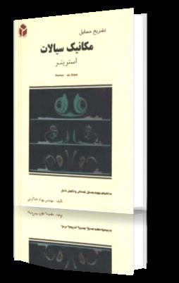 دانلود کتاب حل المسائل مکانیک سیالات استریتر