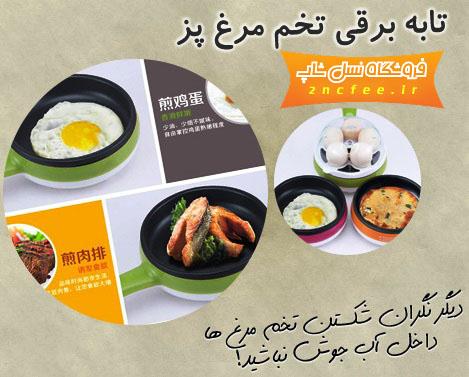 خرید اینترنتی تابه تخم مرغ پز و بخار پز برقی