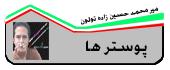 پوستر  مير محمد حسين زاده تولون