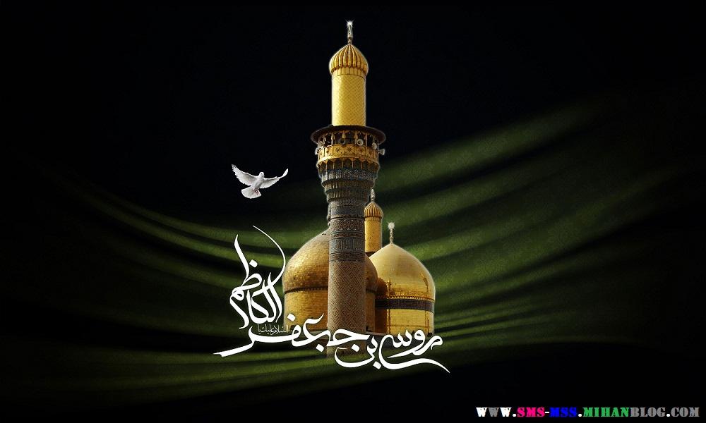 اس ام اس شهادت امام موسي کاظم(ع)