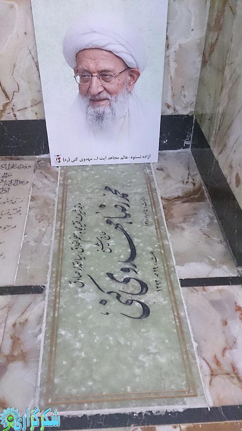 شهرری - آیت الله مهدو کنی مزار آیت الله کنی - سنگ قبر حرم شاه عبدالعظیم حسنی (ع)