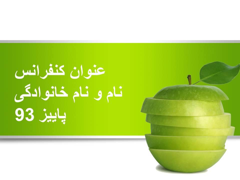 قالب پاورپوینت سیب خلال شده