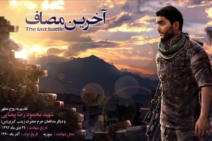 http://s5.picofile.com/file/8154650934/Last_Masaf_The_Lasat_Battle_Game_pc.jpg