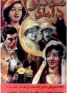 فیلم صد کیلو داماد