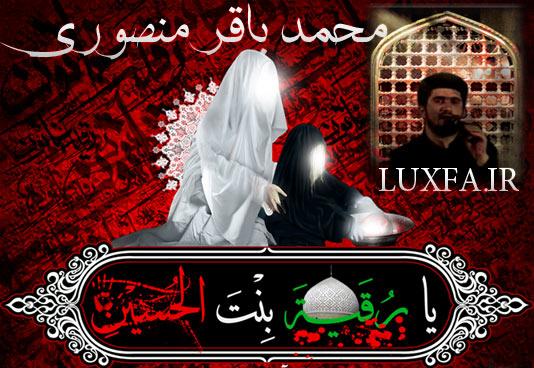 مداحی منصوری دهه سوم محرم