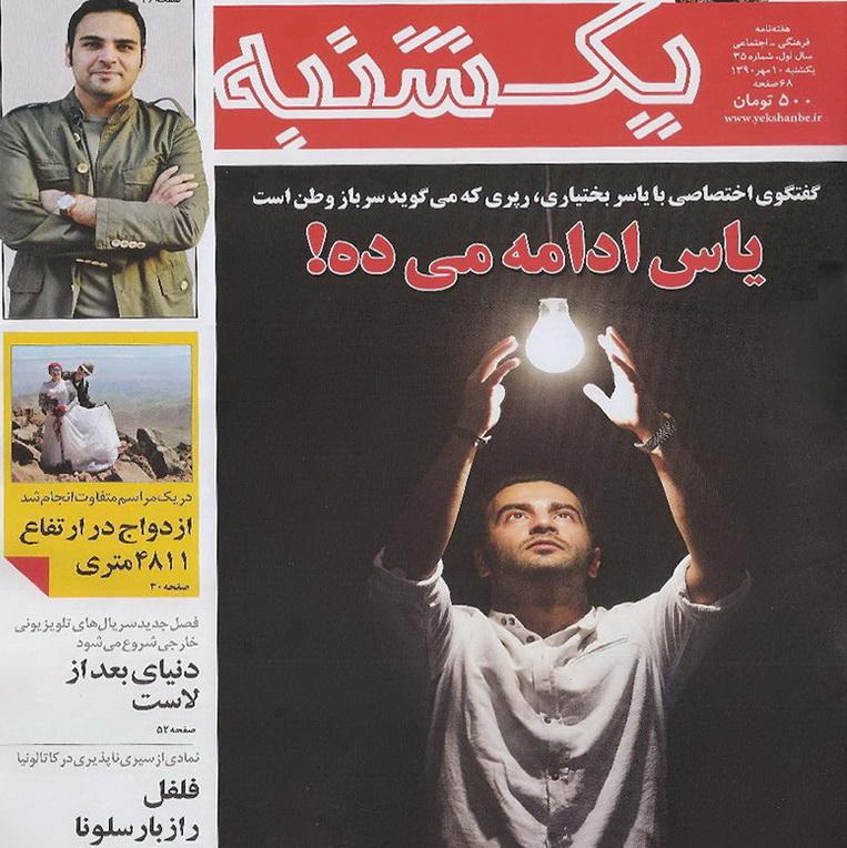 مصاحبه یاس با هفته نامه یکشنبه (YAS interview with the weekly Sunday)