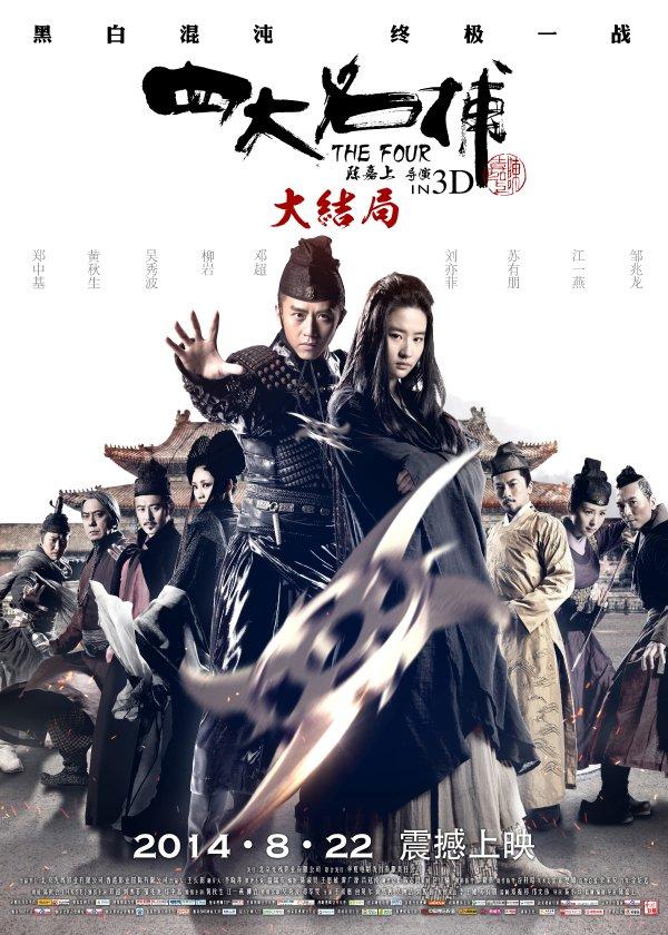 فیلم چینی رزمی