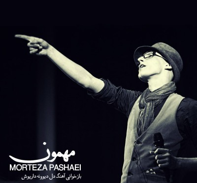 http://s5.picofile.com/file/8154910318/Morteza_Pashaei_Mehmoon.jpg