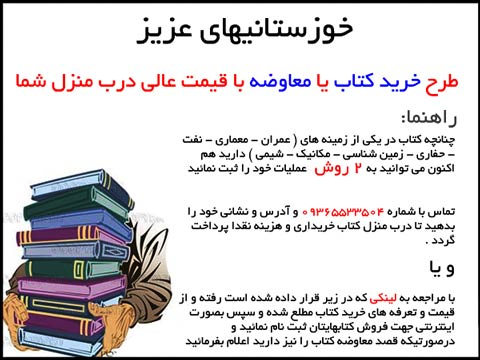 خرید فروش کتاب کارکرده دست دوم اهواز خوزستان