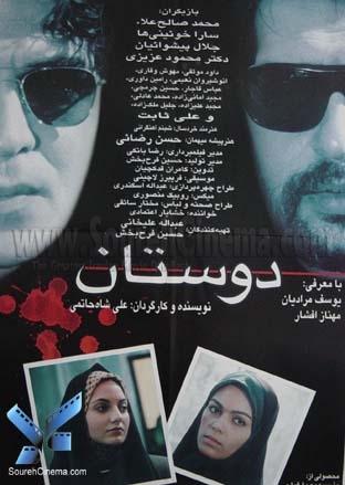 دانلود فیلم ایرانی دوستان محصول 1378