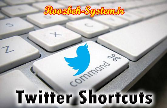 تمام میانبرهای توئیتر را بشناسید و یاد بگیرید! + آموزش و ترفند