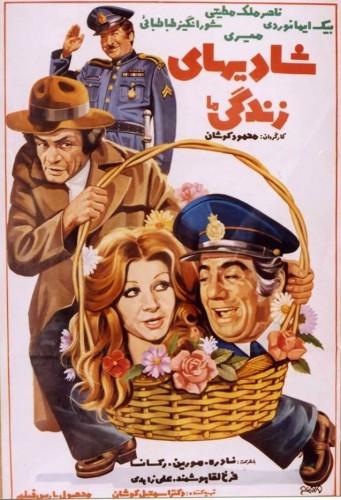 فیلم ایران قدیم شادی های زندگی