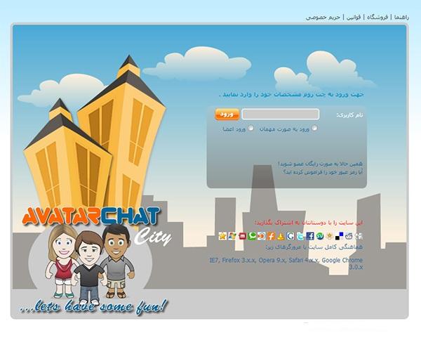 http://s5.picofile.com/file/8155133768/Fa_Avatar_Chat_Script_By_Vahid_Majidi.jpg