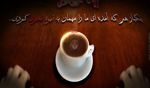 قهوه ی قجری