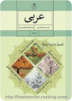 دانلود نمونه سوالات امتحانی فصل اول عربی هفتم