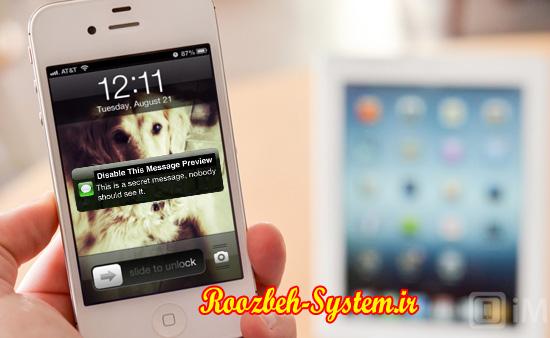 چگونه مانع نمایش دادن پیامکها در صفحه قفل آیفون iOS شویم؟