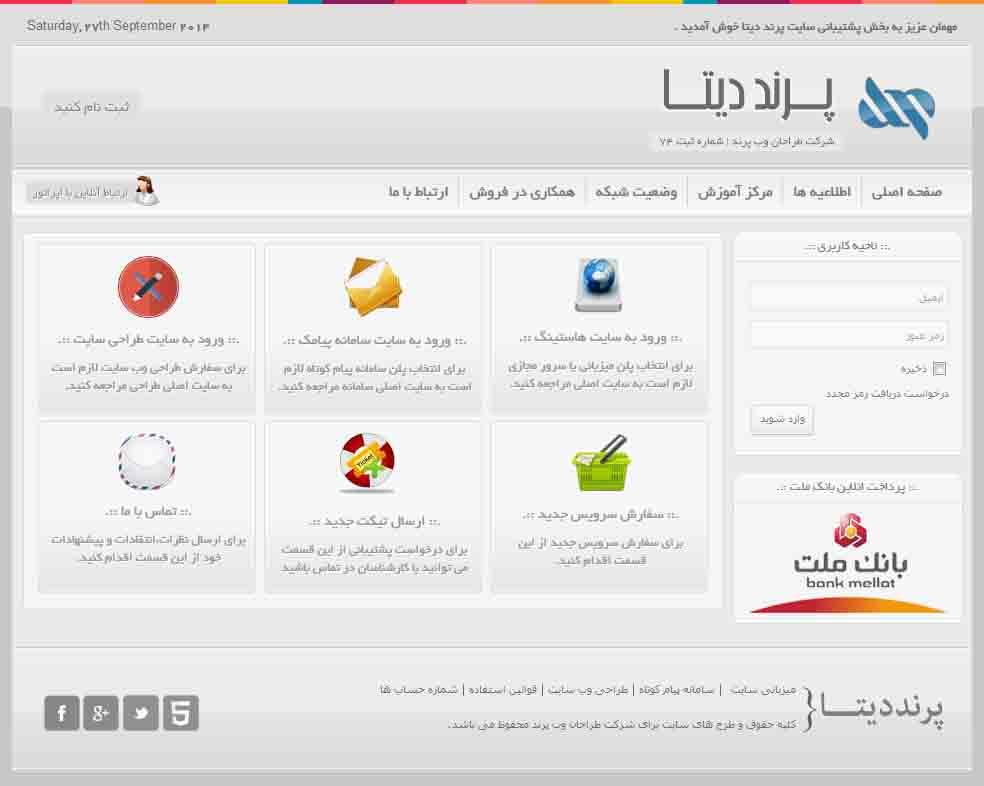 http://s5.picofile.com/file/8155341626/paranddata_whmcs.jpg