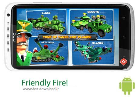 Friendly Fire%21 v1.37 بازی اعتیاد آور استراتژی Friendly Fire! v1.37 – اندروید