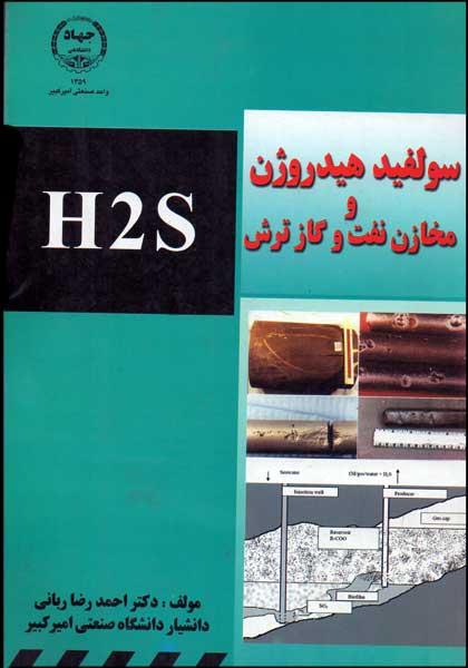 سولفید هیدروژن و مخازن نفت و گاز ترش h2s