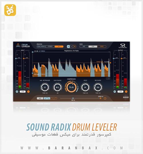 دانلود پلاگین کمپرسور Sound Radix Drum Leveler