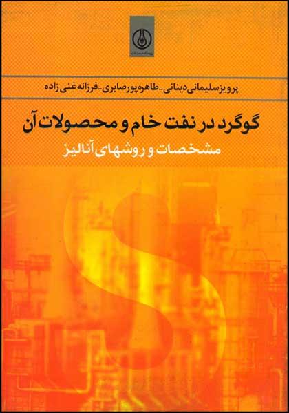 کتاب گوگرد در نفت خام و پرویز سلیمانی طاهره پورصابری