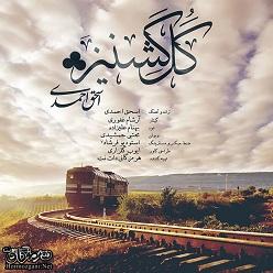 اسحق احمدی - گل گشنیز