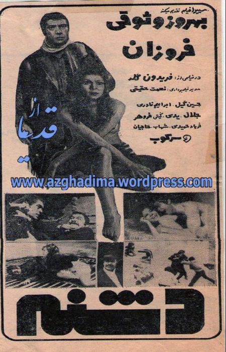فیلم ایران قدیم دشنه