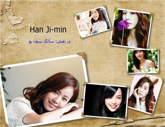 جدیدترین عکس های هان جی مین در نقش سونگ یون سریال ایسان