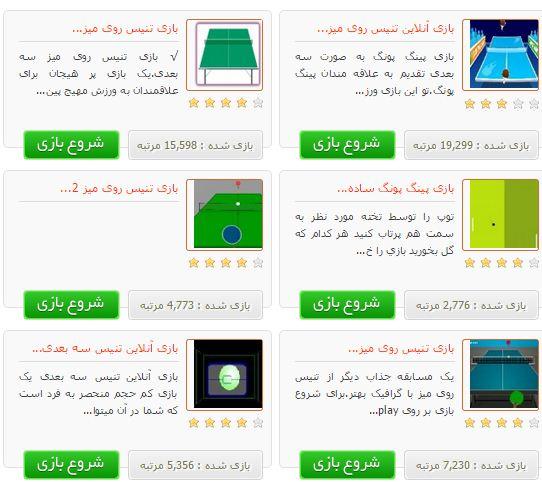 بازی های آنلاین پینگ پنگ در سایت مای گیم
