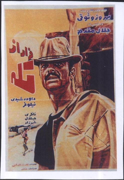 فیلم ایران قدیم فرار از تله